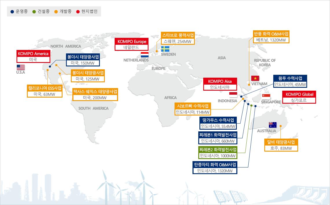 한국중부발전 해외발전사업 개척현황